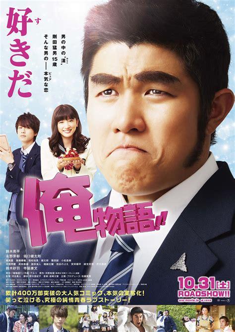 film love c 俺物語 作品 yahoo 映画