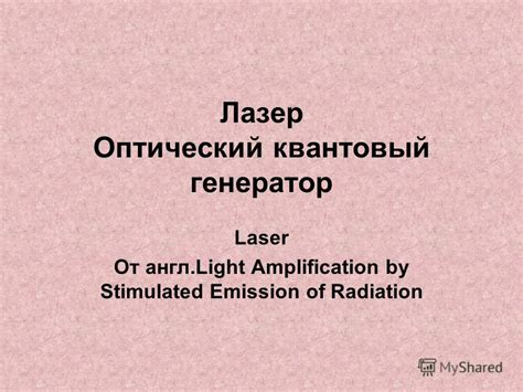 Light Lification By Stimulated Emission Of Radiation by Quot