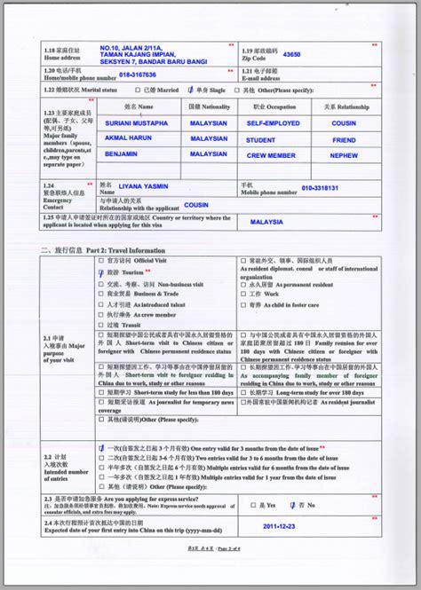 cara membuat visa multiple entry cara mudah mengisi borang untuk visa china