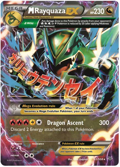 ex m m rayquaza ex roaring skies 61 pokemon card