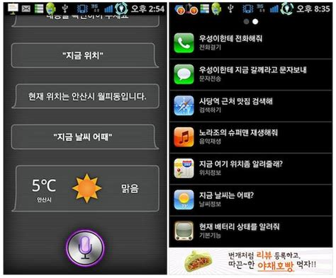 siri for android phones клоны сервиса siri появились в android market