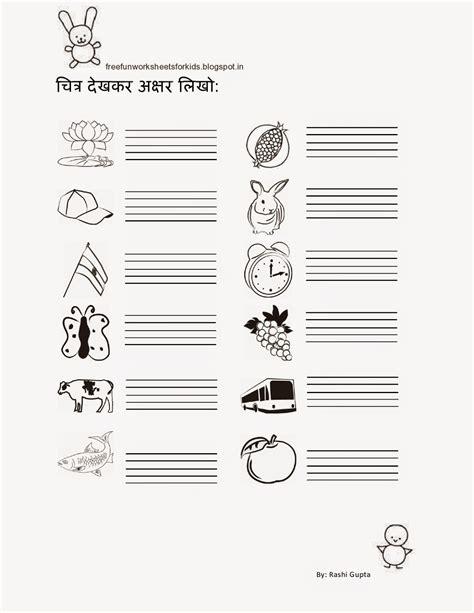 free printable hindi worksheets for kindergarten free fun worksheets for kids free printable fun hindi