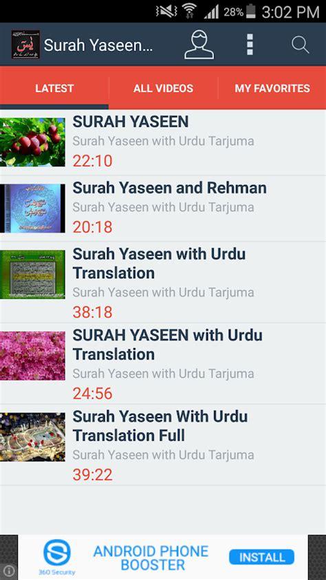 download surah ar rahman with urdu translation mp3 surah yasin abdul basit download yahoo