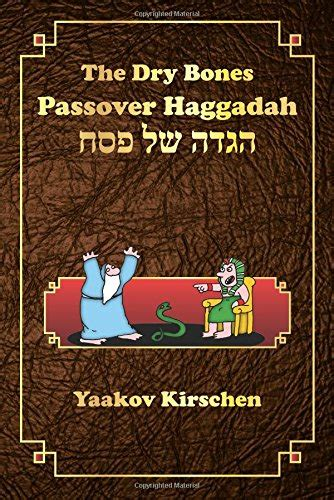 the bones passover haggadah hebrew and edition books biography of author yaakov kirschen booking appearances