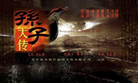 biography of sun tzu biography of sun tzu 2010 chinese tv series
