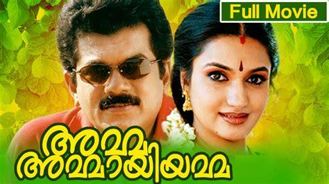 vaisali malayalam full movie hd malayalam movies full malayalam full movie amma ammayiyamma hd movie ft