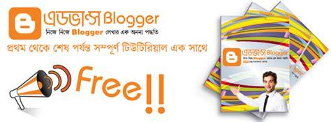 bangla blogger tutorial pdf blogger tutorial ebook beginner to advance bangla pdf