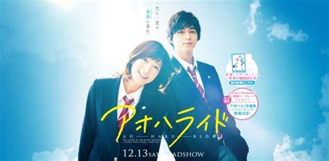 Komik Blue Ride Ao Haru Ride Vol 1 2 drama ao haru ride news