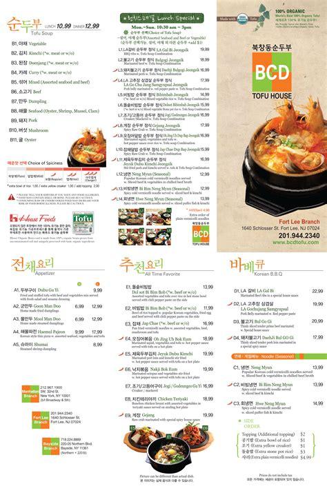 bcd tofu house menu fort lee menu book chang dongbook chang dong