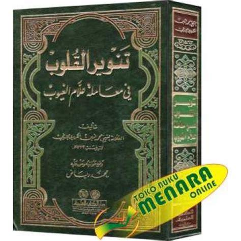 Buku Fiqih Wanita By Darul Hikmah tanwirul qulub
