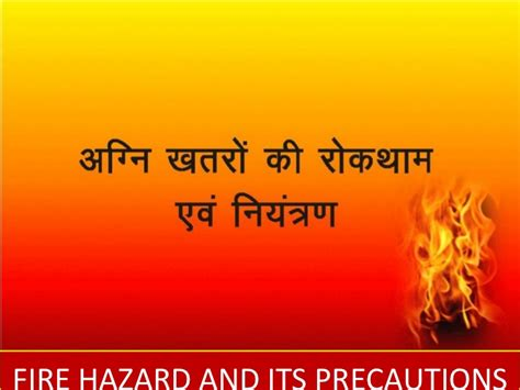 basic theme meaning in hindi fire safety aag se surksha in hindi