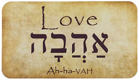 origin of the word love love ahava hebrew message card