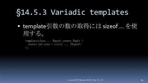 variadic templates c c 0x総復習