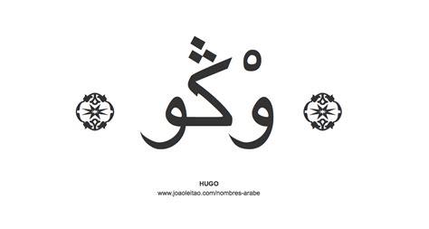 imagenes de hola en arabe nombre hugo en escritura 225 rabe