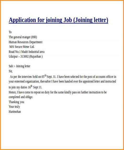 letter for joining 6 how to write joining letter for position