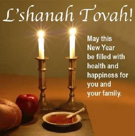 rosh hashanah  picture  wishes  share   loved   jewish  year