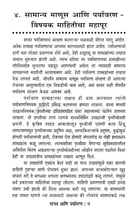Sanrakshan Essay In by Paryavaran Essay In Marathi
