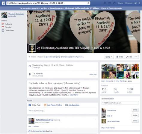 design facebook event page facebook δοκιμάζει νέα εμφάνιση για τις σελίδες