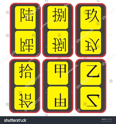 customdesigned mahjong whole set over wood stock vector chinese dominoes stock vector illustration 2979884