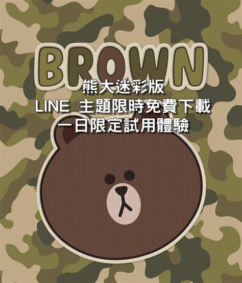 theme line brown special line 主題 camouflage brown 熊大迷彩版限時免費下載 一日限定試用體驗 就是酷資訊網