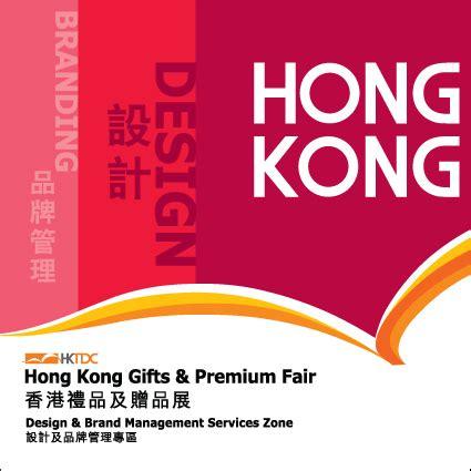 design management hong kong design and brand management services zone at hktdc hong