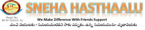 Sneha Hasthaalu   sneha hasthaalu bank account details