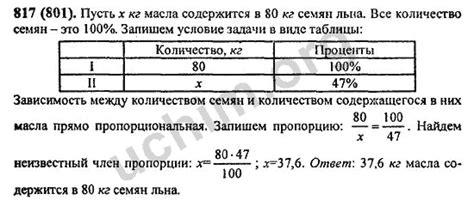 математика 6 класс виленкин гдз номер 808