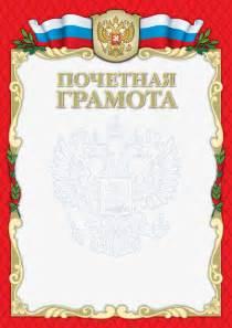 бланк почетной грамоты ученику