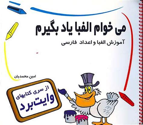 children farsi dictionary a to z books books for learning
