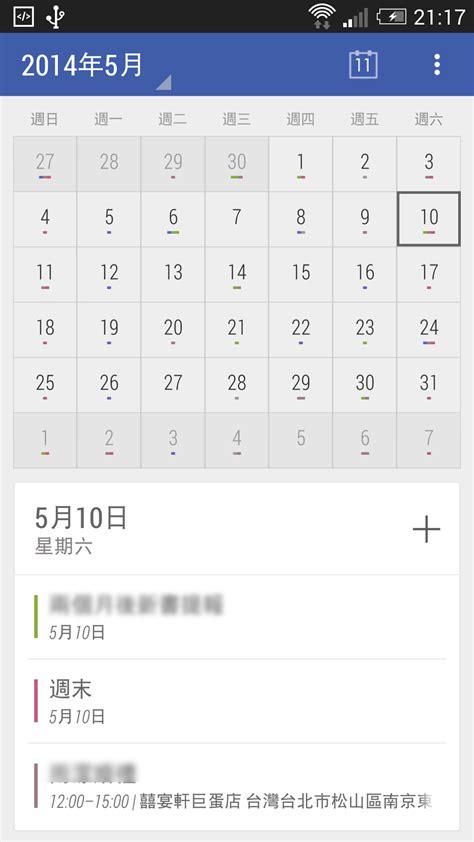 Calendar Today Today Calendar 極簡打造 Android 行事曆 App 最佳體驗