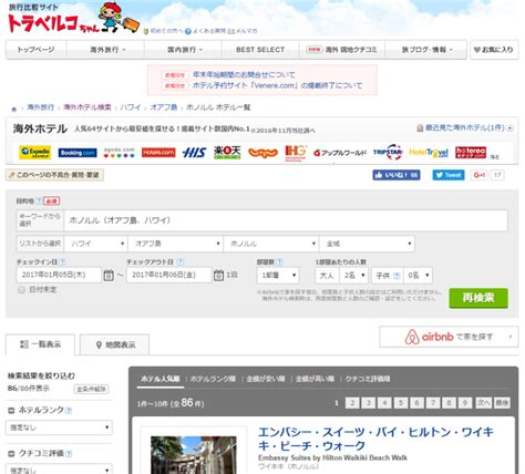 airbnb english two major travel meta searches of japan list airbnb