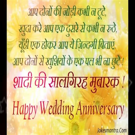 Marriage Anniversary Images In Gujarati by New 25th Wedding Anniversary Messages In