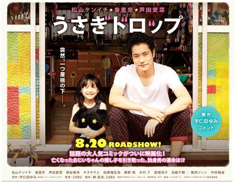 nonton anime genre josei usagi drop うさぎドロップ page 15 kaskus archive