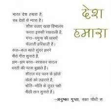 Kids poem hindi google search more google search kids poems hindi