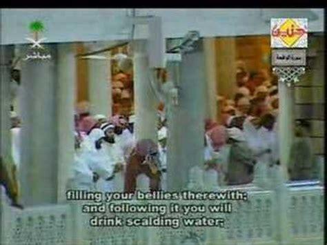 Murottal Al Quran Saad Al Ghamdi by Murottal Syaikh Saad Al Ghamidi