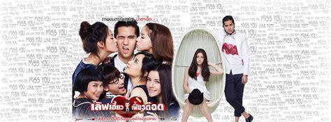film thailand love tott เล ฟเฮ ยวเฟ ยวต อด major cineplex รอบฉาย รอบหน ง จอง