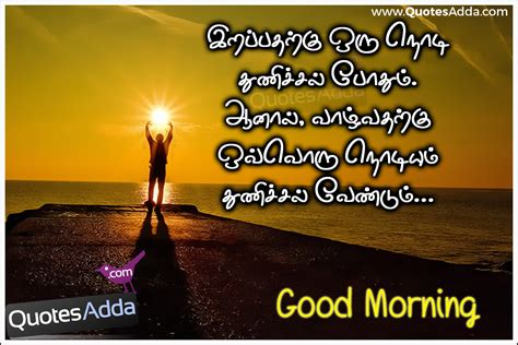 best tamil morning quotes with images www new and morning wishes message lines in tamil