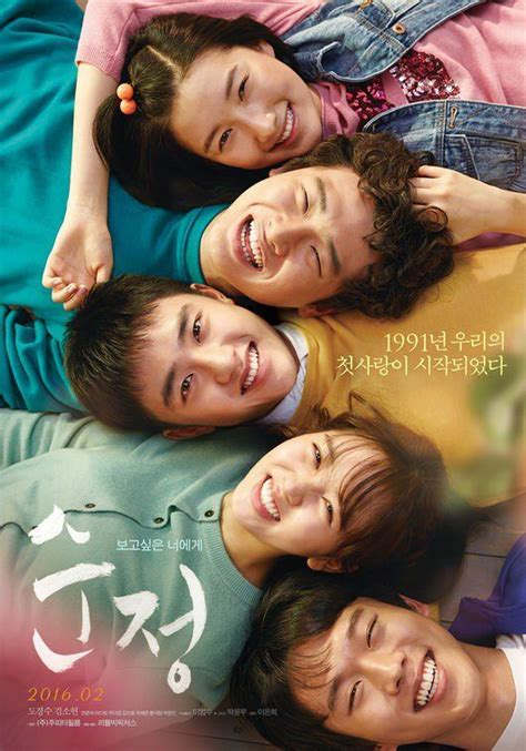download film do exo pure love exo s d o and kim so hyun s movie pure love is full of