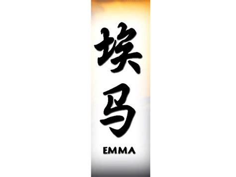 tattoo name emma emma in chinese emma chinese name for tattoo