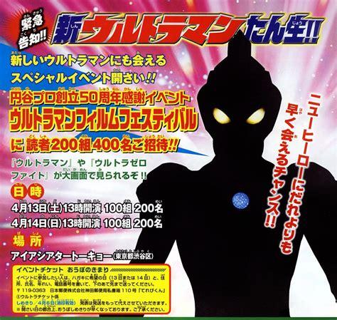 Film Ultraman Paling Bagus | rizki yudha blog maret 2013