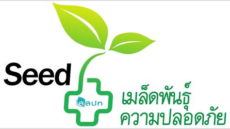 induktor 2 5 mh seed เมล ดพ นธ ความปลอดภ ย
