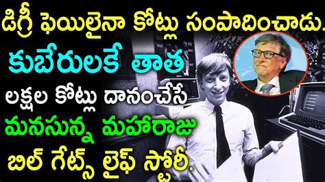 bill gates biography history channel bill gates inspirational life story in telugu world s