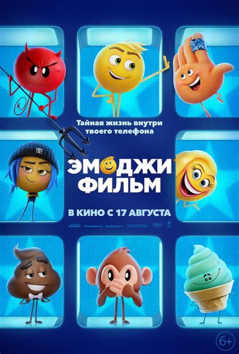 emoji movie imdb эмоджи фильм википедия