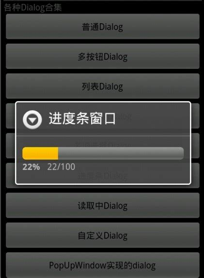 android layoutinflater onclicklistener android 九种对话框 的实现方式 极客学院
