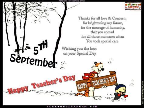 invitation card design for teachers day remarkable teachers day invitation card matter 77 about