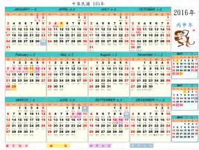 Rci Weeks Calendar 2018 Timeshare Calendar 2017 Timeshare Week Calendar Redweek