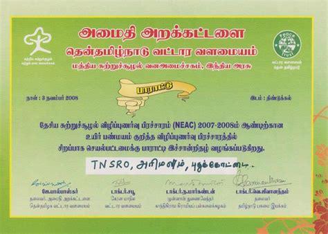 appreciation letter in tamil tamilnadu scientific research organization tnsro i