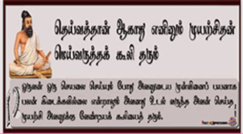 thirukkural tamil quotes hd wallpapers best thiruvalluvar tamil thirukural wallpapers best hd wallpaper