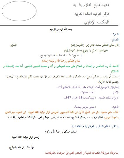 cara penulisan surat resmi dalam bahasa arab طريقة كتابة الخطاب الرسمي