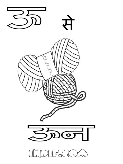hindi alphabet coloring page free coloring pages of hindi alphabets
